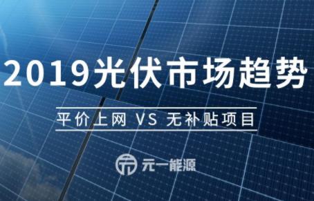 2019年光伏市场两大新政落地,未来趋势如何?