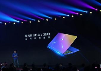 机械师五周年庆典暨2019新品发布会在京举行