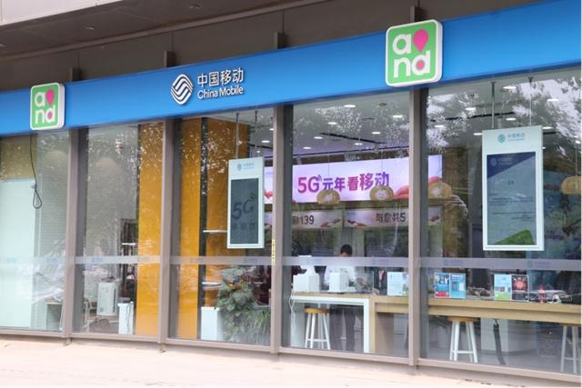 北京移动首家5G体验旗舰店落户三里屯