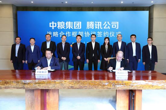 腾讯与中粮集团签署合作,对各个产业领域进行数字化升级