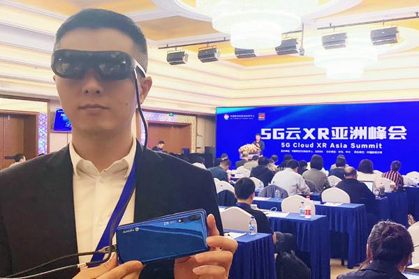 中兴通讯联合视天科技发布业界首个5G手机+轻量化AR眼镜+AR云平台解决方案
