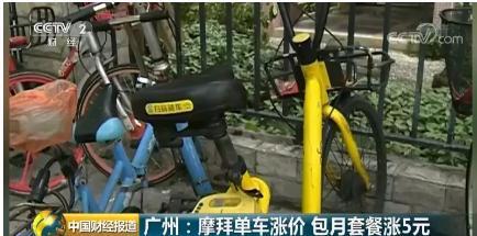 小蓝、摩拜、哈啰等共享单车品牌掀起涨价潮