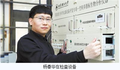"""""""载荷博士""""杨春华团队:将自主研制的基因扩增装置送入太空"""