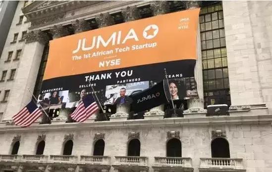 非洲最大的电商平台Jumia上市,惊艳全球!