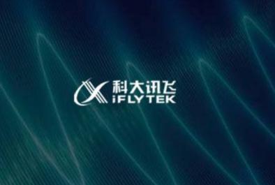 科大讯飞公布2018年财报:营收79.2亿元,毛利39.6亿元