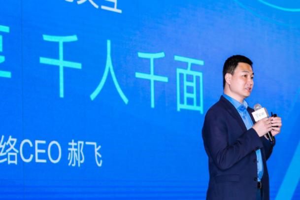斑马网络CEO郝飞:AI+数据+生态将改变交互的方式
