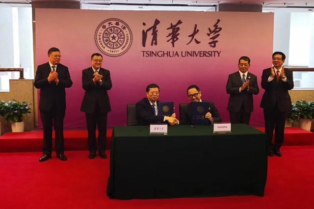 清华大学-丰田联合研究院将开展为期5年的共同研究