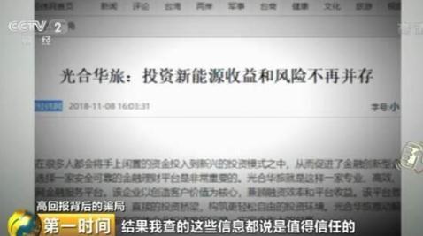 光合华旅骗局曝光,光合集团紧急澄清