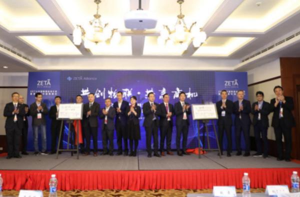 ZETA中国宣布正式成立,助推中国物联网发展进程