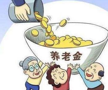 2035年养老保险金将要用光,养老保险司司长聂明隽:保证长期按时足额发放