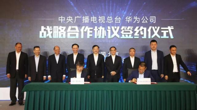 中央广播电视总台与华为签署合作