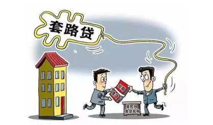 套路贷的作案手法,浙江省严厉打击套路货