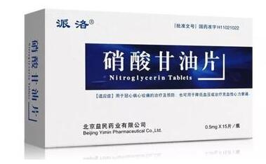 硝酸甘油断货原因:药太便宜,停产了,心血管病患者的救命药!