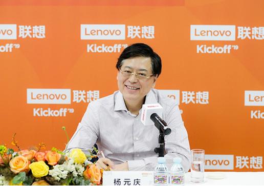 联想CEO杨元庆:执行全新3S战略,全面发力三大战略领域转型