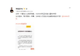李炳忠:realme将在华打造全方位越级体验产品