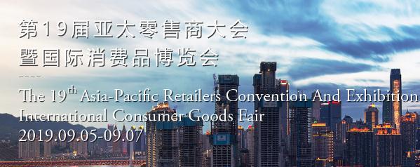 亚太零售大会在重庆召开,5G驱动零售业大变革