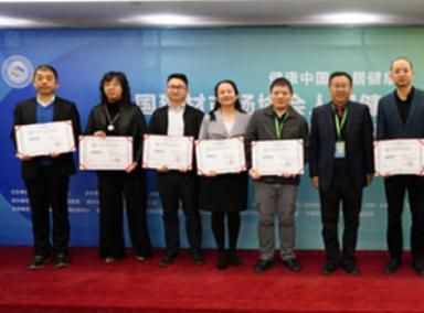 中国建材市场协会人居健康分会在北京中建大厦举行