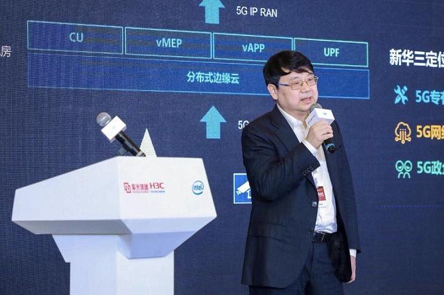 新华三韩志刚:5G网络将作为企业数字大脑的超级神经