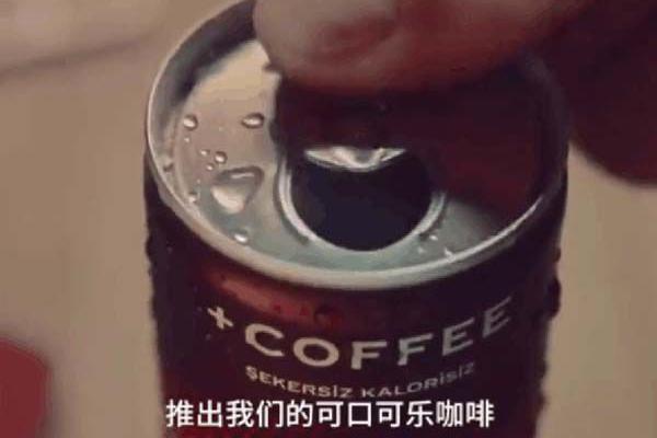 可口可乐将推出可口可乐咖啡,今年底正式上市
