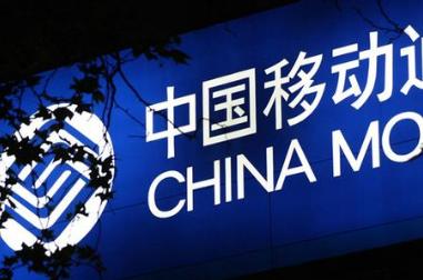 中国移动一季度营收利润下滑8.3%