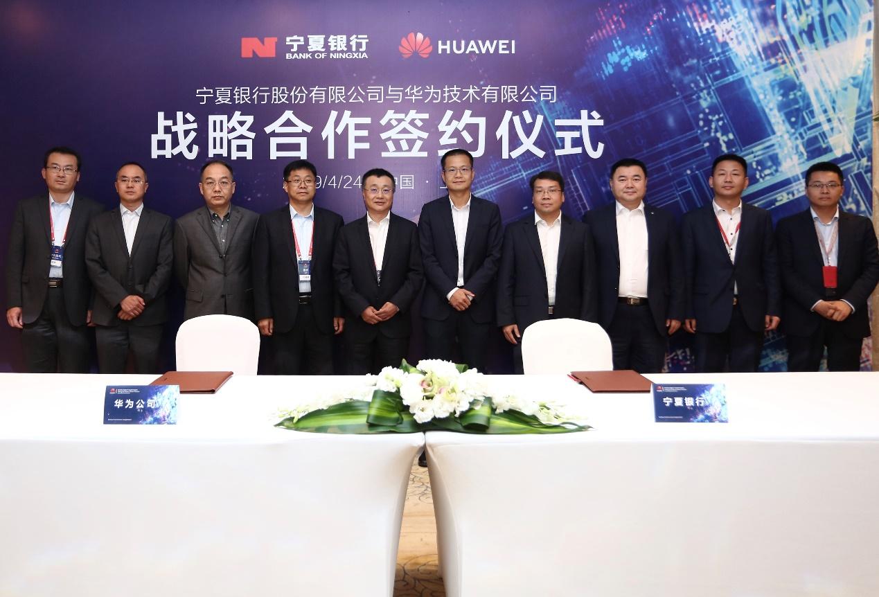宁夏银行与华为签署合作,联手开展新金融服务