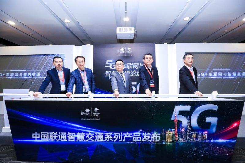 中国联通发布四款5G+车联网与智慧交通新品