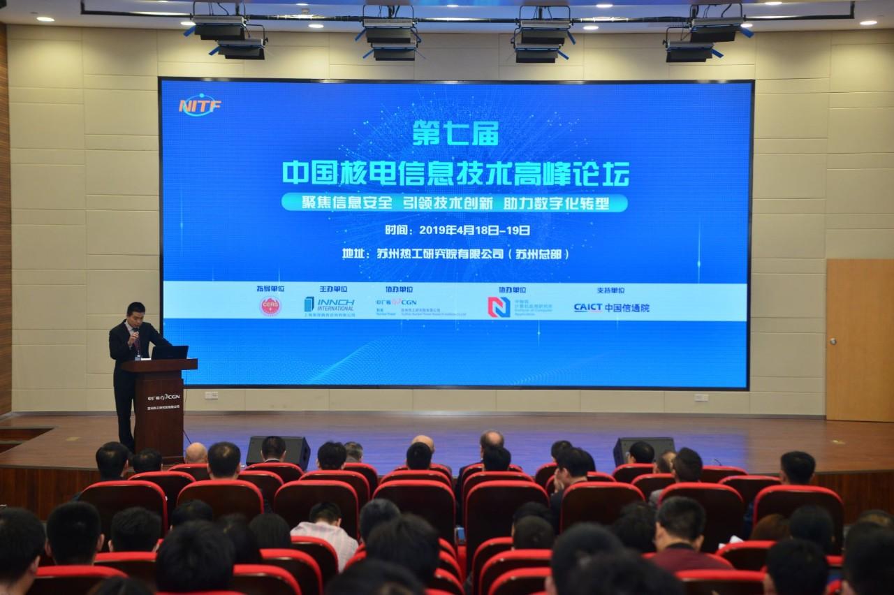 聚焦信息安全 引领技术创新 助力数字化转型 ——第七届中国核电信息技术高峰论坛于4月在苏州顺利举办