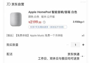 苹果京东品牌日促销HomePod,白色款直降800元