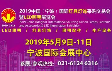 2019宁波国际照明展静候您的到来!