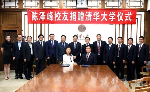 中德环保陈泽峰向清华大学捐资5亿用于环保研发与环保科技人才培养