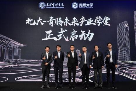 青腾大学宣布启动第三次战略升级,马化腾出任荣誉校长