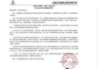 三菱就帕杰罗日本停售问题发布声明:将继续在华销售