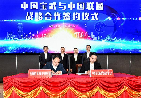 中国宝武与中国联通签署合作,打造工业互联网5G示范基地