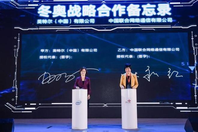 中国联通和英特尔签署合作,共同打造智慧冬奥