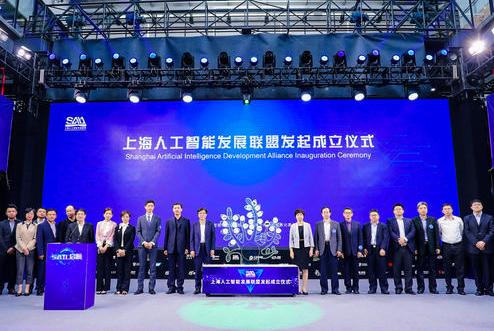 ?上海成立人工智能发展联盟