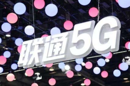 中国联通公布5G全战略,多方面助力中国自主品牌5G终端走向全球