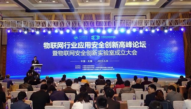 ?中国移动联合四家机构在无锡成立物联网安全创新实验室