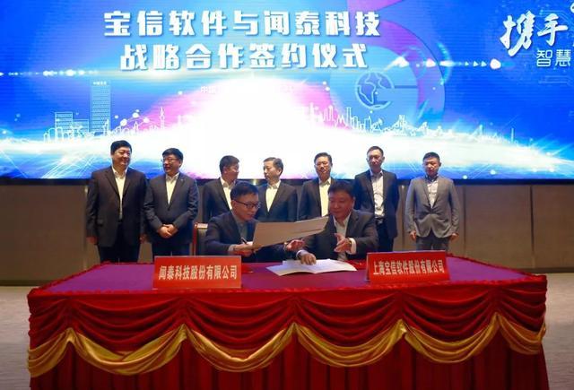 ?闻泰科技与宝信软件签署合作,在宝武钢铁部署5G产业物联网