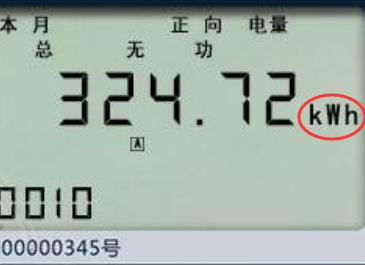 kwh是什么单位?1kwh等于多少度电?kwh和焦耳的换算方法