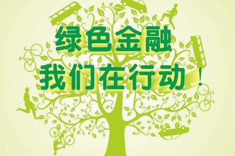 """推进绿色金融在""""一带一路""""建设中的应用"""