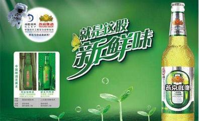 """燕京啤酒被授予""""国家级绿色工厂""""称号"""