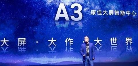 康佳电视A3新品具备全景AI技术,引领彩电业向AIoT转型