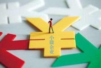 小微企业贷款利率下降同时兼顾商业可持续