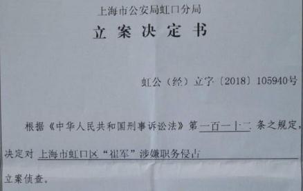 上海私募人士宝银创赢崔军被立案侦查:曾举牌新华百货