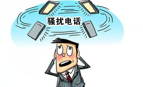?三大运营商普发短信,呼吁广大用户抵制骚扰电话