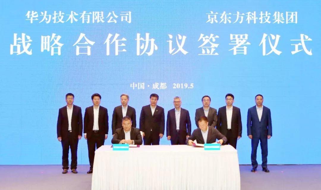?华为与成都和京东方签署合作协议