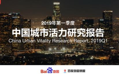 ?百度地图慧眼发布《2019年Q1中国城市活力研究报告》