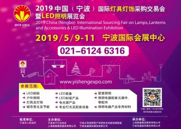 2019宁波国际照明展将于5月9日隆重开幕