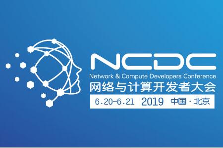 """?首届""""网络与计算开发者大会""""6月20日在北京召开"""