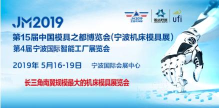 第15届中国模具之都博览会(宁波机床模具展)将于5.16日盛大开幕